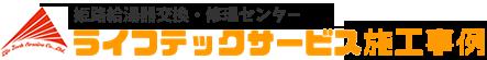 姫路市 給湯器トラブル 姫路給湯器交換センターライフテックサービス 施工事例