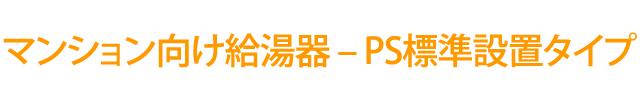 タイプ別 – マンション向け給湯器 – PS標準設置タイプ