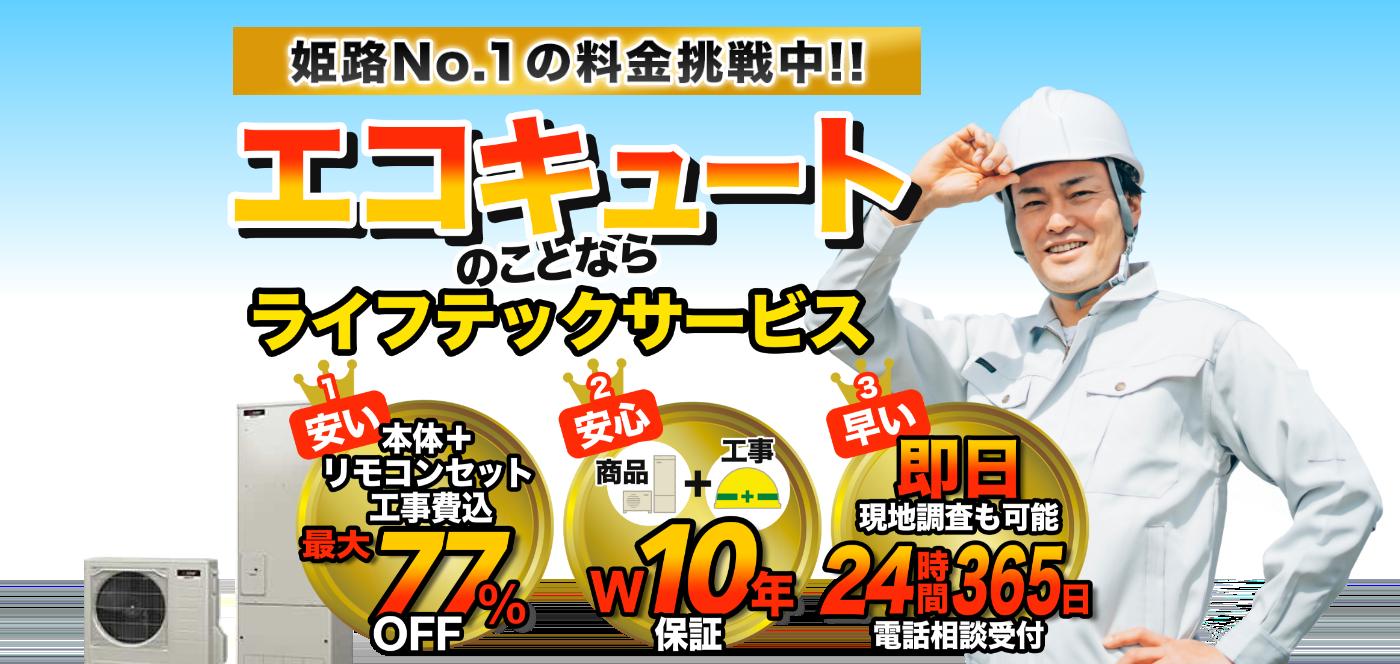 姫路NO.1の料金挑戦中!エコキュートのことならライフテックサービス