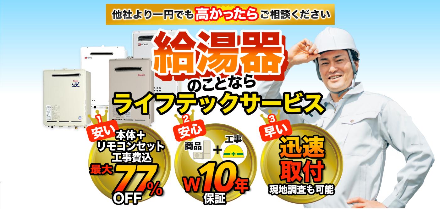 他社より1円でも高かったらご相談ください!給湯器のことならライフテックサービス